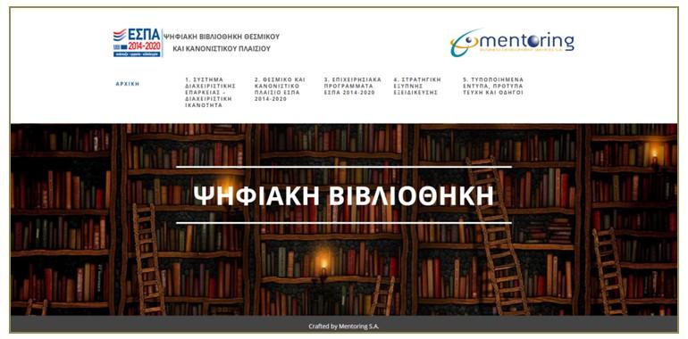 Psifiaki Bibliothiki